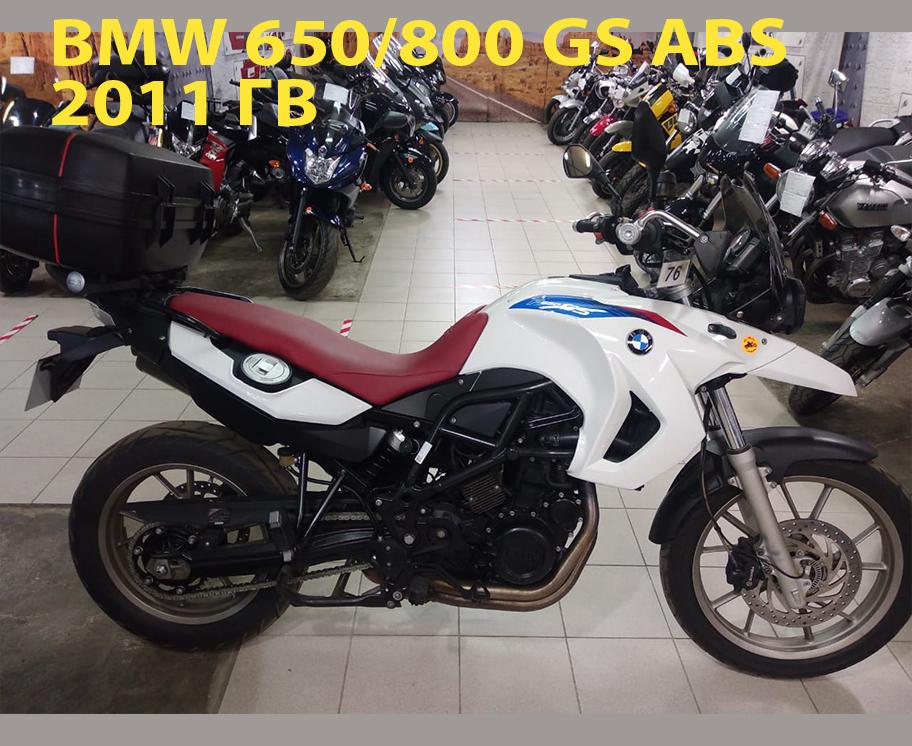 Мотоцикл BMW 650-800 GS ABS 2011 года мотоподбор.рф - подбор мотоциклов