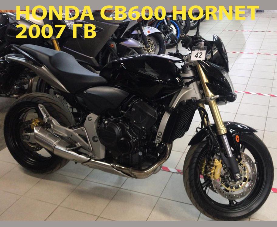 Мотоцикл Honda CB600 Hornet 2007 года мотоподбор.рф - подбор мотоциклов